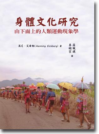 Taiwan-Body-Culture-身體文化研究